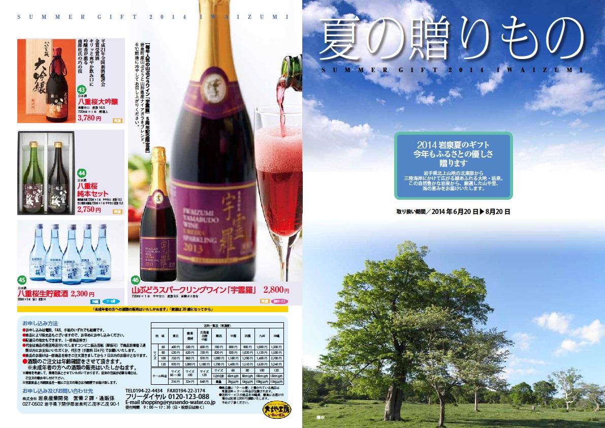 2014岩泉・夏のギフトはじめました。_b0206037_224824.jpg