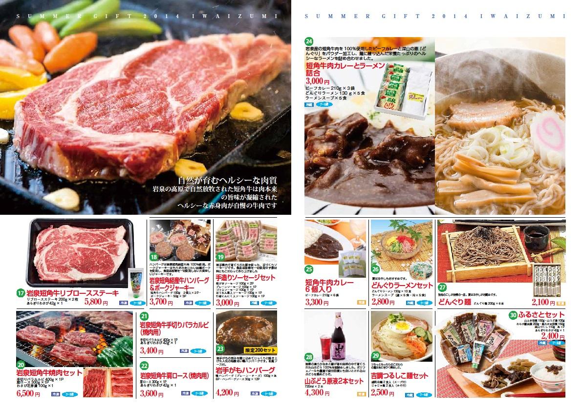 2014岩泉・夏のギフトはじめました。_b0206037_22501776.jpg