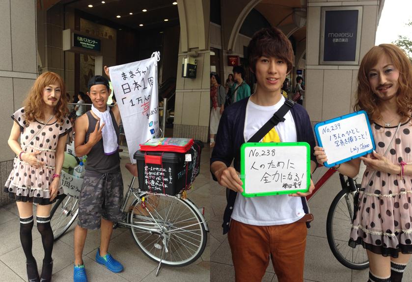 ママチャリで日本一周!_d0119642_1120364.jpg