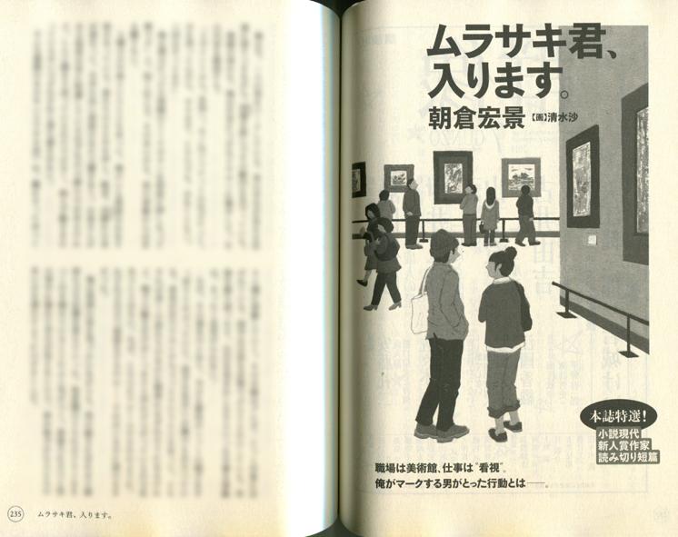 【お仕事】「小説現代」2014年7月号 挿絵_b0136144_20135925.jpg