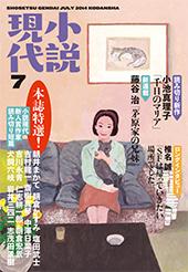 【お仕事】「小説現代」2014年7月号 挿絵_b0136144_20141820.jpg