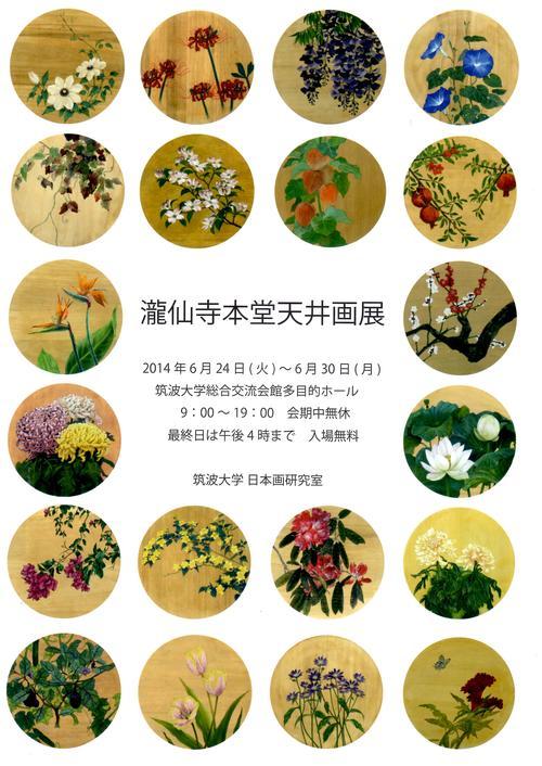瀧仙寺本堂天井画展_e0240147_21471230.jpg
