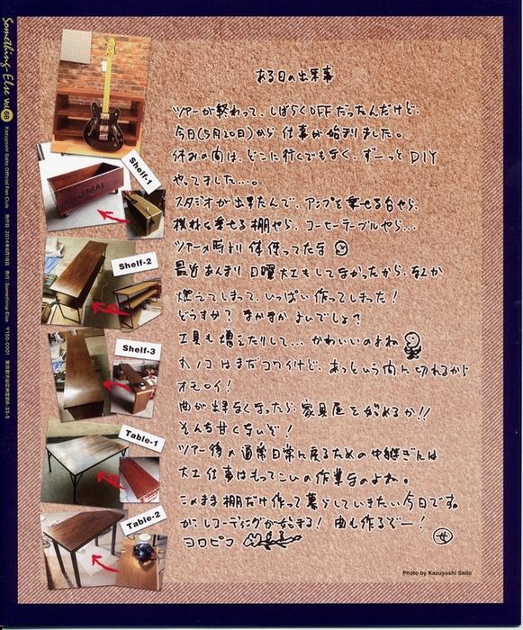 14年6月24日・ファンクラブ会報_c0129671_18592682.jpg
