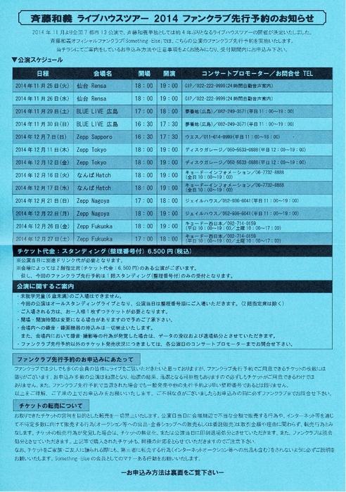 14年6月24日・ファンクラブ会報_c0129671_18593713.jpg
