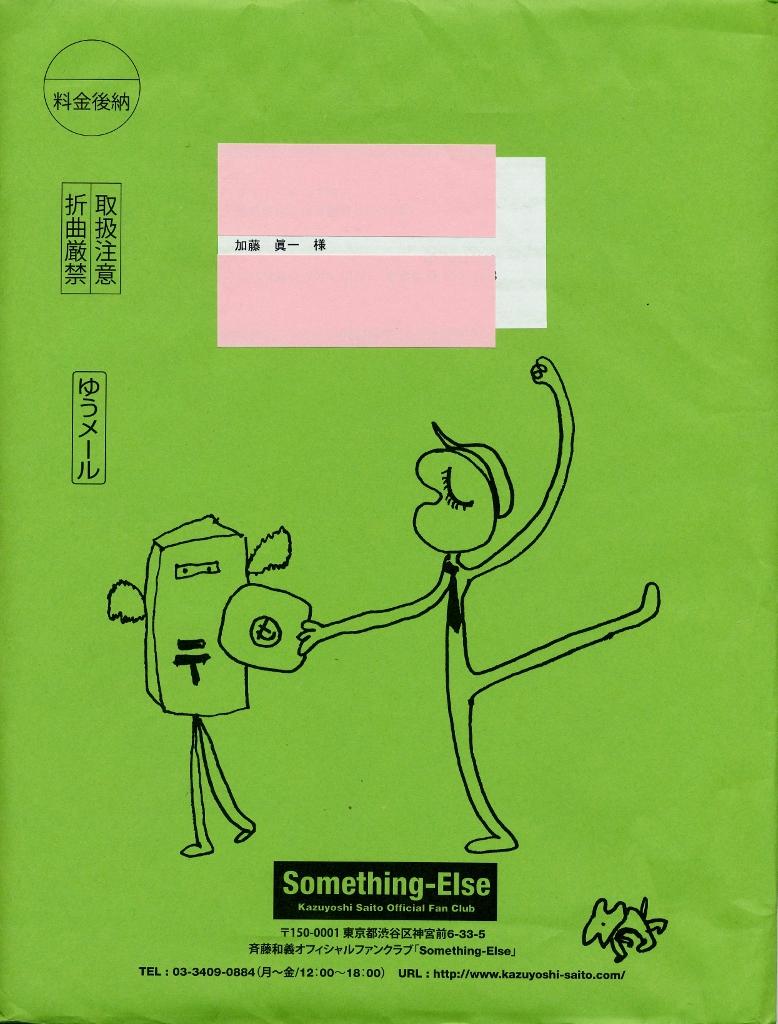 14年6月24日・ファンクラブ会報_c0129671_1859633.jpg