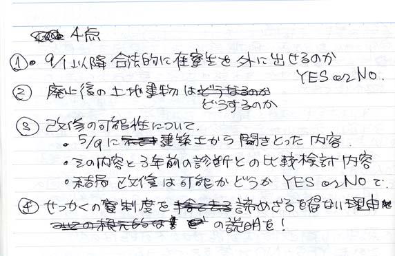 報告:島原市東京学生寮廃止条例、阻止出来ず。_c0052876_13294010.jpg