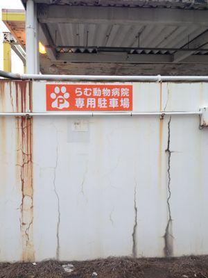 第二駐車場について☆_c0245679_21224649.jpg