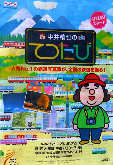 【纪录片】NHK木19【中井精也写真铁路之旅】铁道粉不容错过的好节目