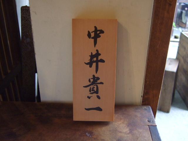 徳島の古物骨董品なんでも無料出張買取査定「こゆめや」  徳島県古道具_d0172694_15585428.jpg