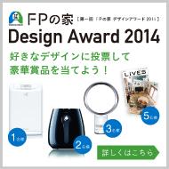 豪華景品をもらっちゃおう♪ FPの家 Design Award2014_d0080906_15315469.jpg
