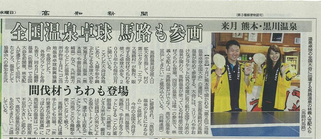 温泉卓球IN黒川温泉_e0101917_6585921.jpg
