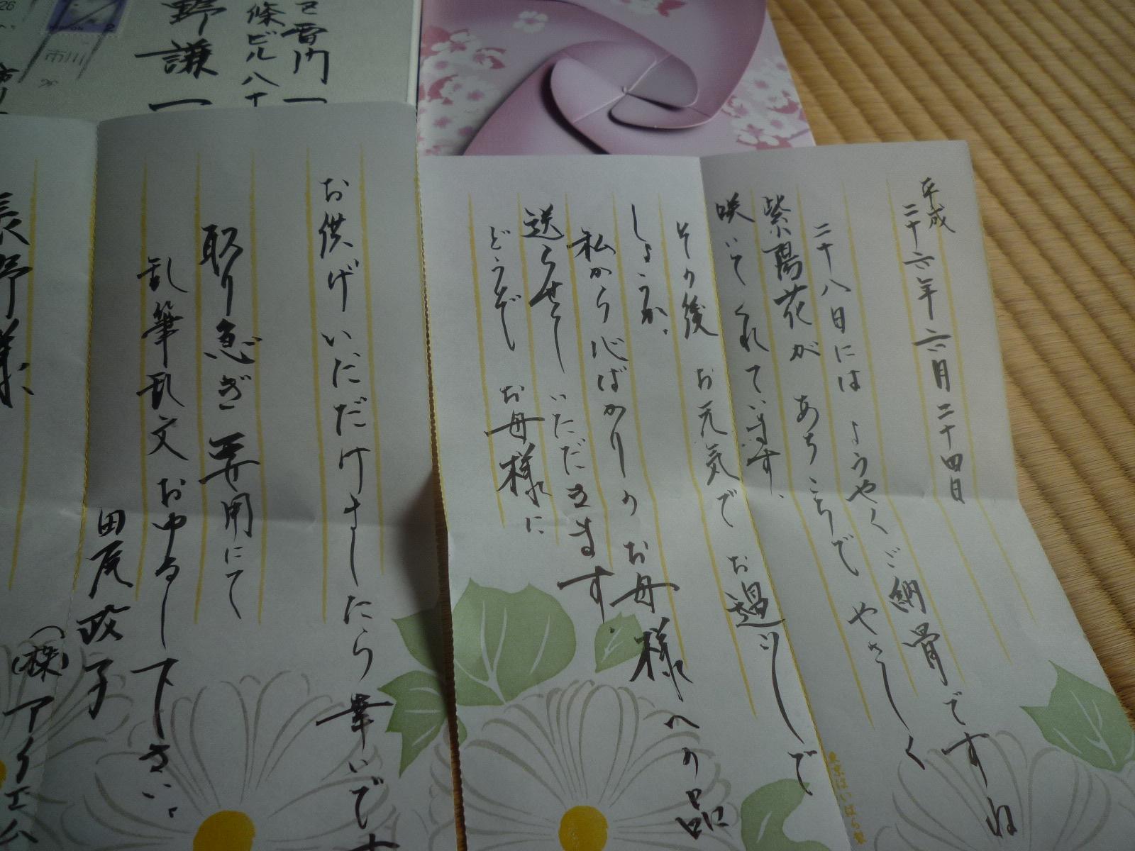 お礼の手紙はいいんじゃない_b0217741_16542356.jpg