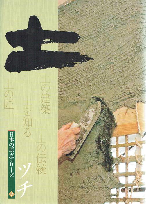 日本の原点シリーズ⑦ 土_e0003943_1139585.jpg