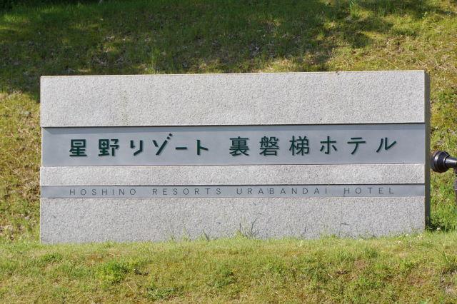 磐梯山を望む_a0257652_1053268.jpg