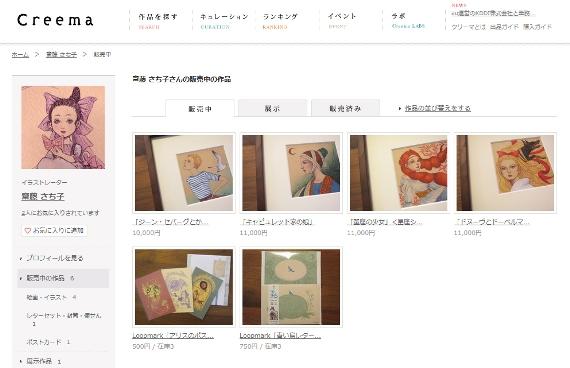 「Creema」さんにて雑貨&小作品販売始めました。_f0228652_1931861.jpg