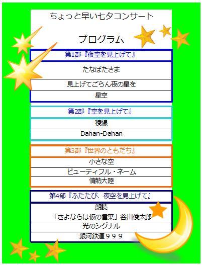 「ちょっと早い七夕コンサート」@東医療センター♪_e0188087_2129555.jpg