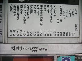 惣菜・洋食 駒形軒_f0322193_925337.jpg