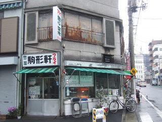 惣菜・洋食 駒形軒_f0322193_925340.jpg