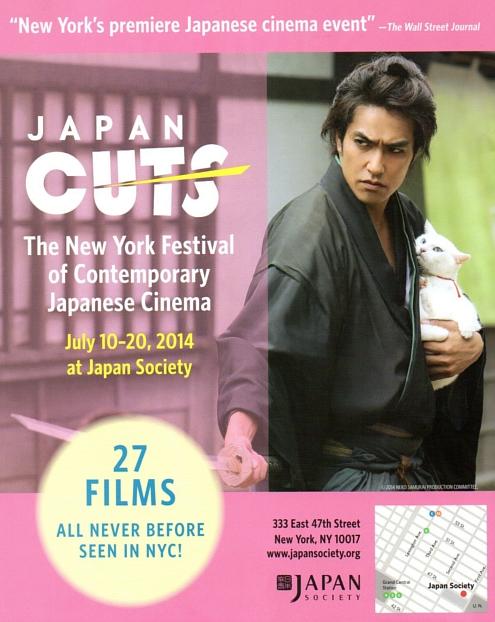 """北米最大の日本映画の祭典\""""JAPAN CUTS 2014\""""で、『猫侍』が大人気_b0007805_19205415.jpg"""