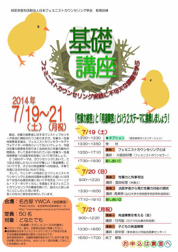 日本フェミニストカウンセリング学会 教育訓練_f0068517_18523059.jpg