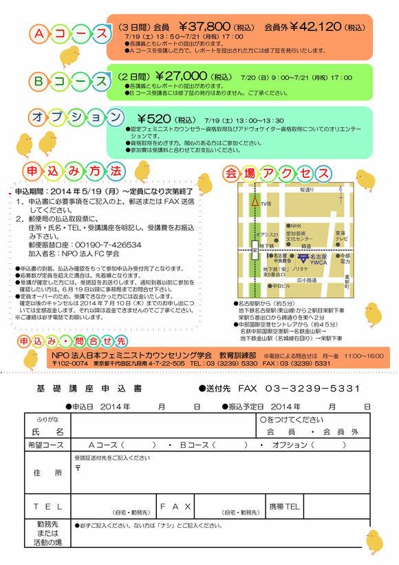 日本フェミニストカウンセリング学会 教育訓練_f0068517_1855618.jpg