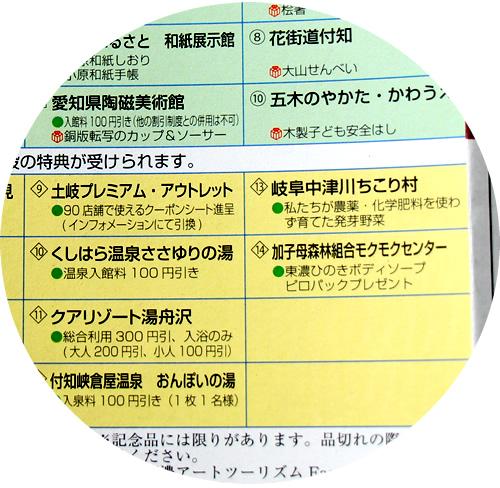 ぎふ東濃アートツーリズム2014スタンプラリー_d0063218_12112075.jpg