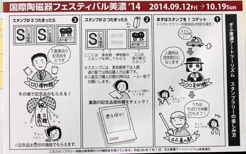 ぎふ東濃アートツーリズム2014スタンプラリー_d0063218_12145257.jpg