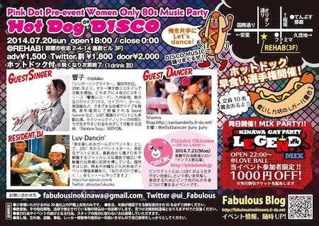 すごいんです!ピンクドット沖縄!_a0137527_13271878.jpg