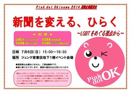 すごいんです!ピンクドット沖縄!_a0137527_1328545.jpg