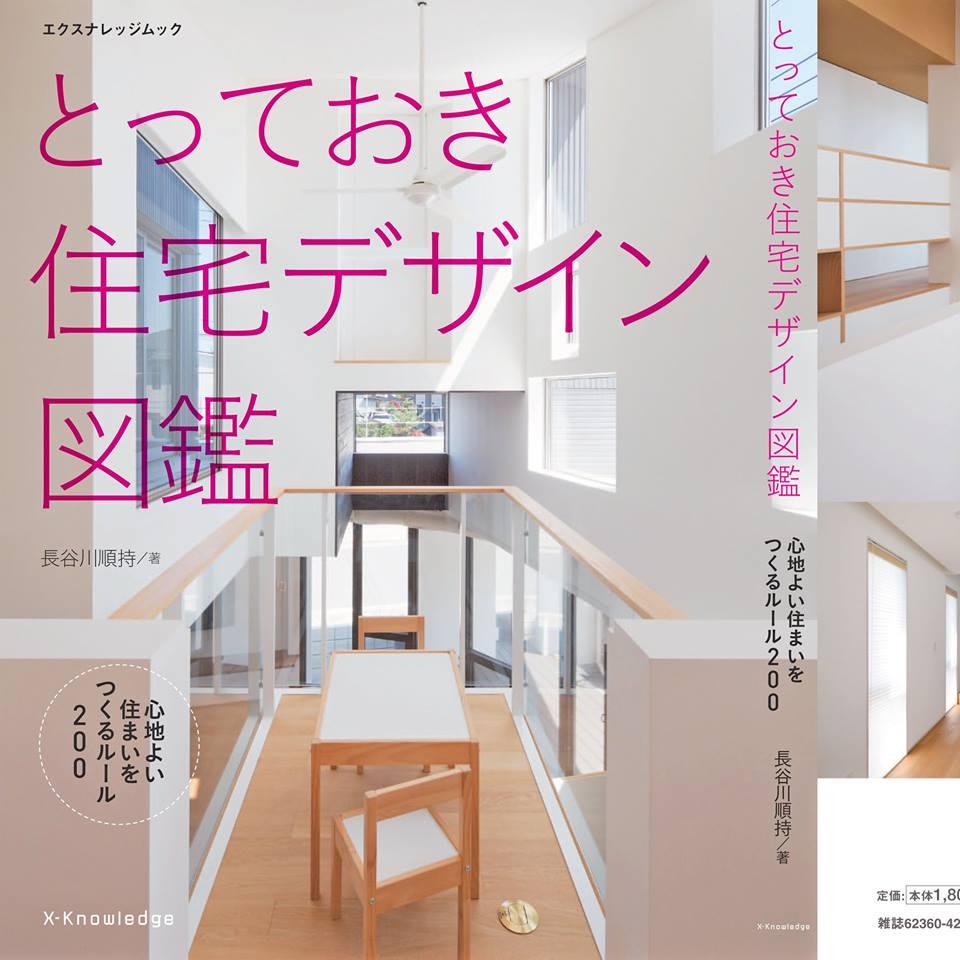とっておき住宅デザイン図鑑_e0141727_23532228.jpg