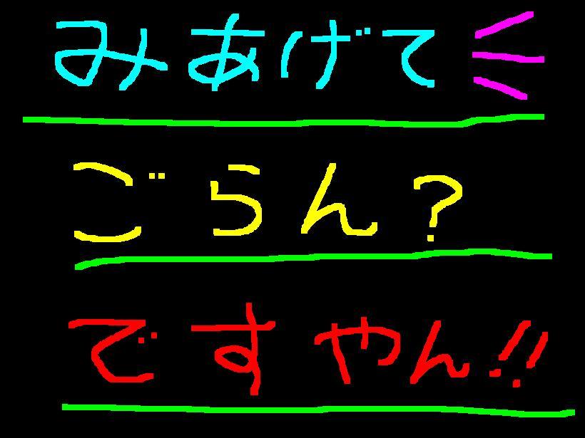 星に願いを?ですやん!_f0056935_200281.jpg