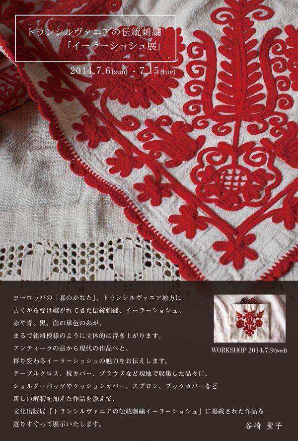トランシルヴァニアの伝統刺繍「イーラーショシュ展」_b0142544_111558100.jpg
