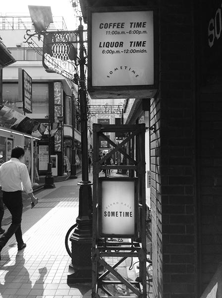 Sweet home Tokyo 99 吉祥寺北口_a0003650_21243210.jpg