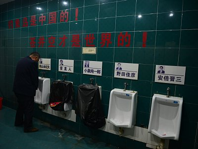 中国で「日本の歴代首相に小便トイレ」 個室には天皇写真も_a0103951_574322.jpg