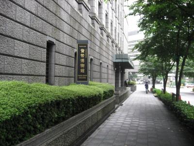 貨幣博物館_f0006356_20403737.jpg