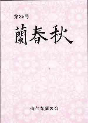 豆弁蘭「桃兜花」                   No.1409_d0103457_1021148.jpg