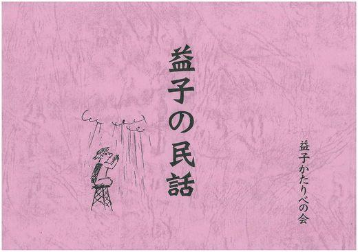 古民家×民話_d0101562_11512739.jpg