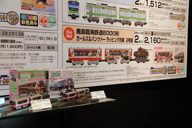 2014年静岡ホビーショーレポート 弊社作品紹介他_c0166765_16215064.jpg