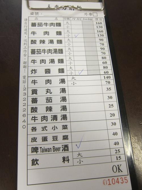 Taipei-5._c0153966_18371161.jpg