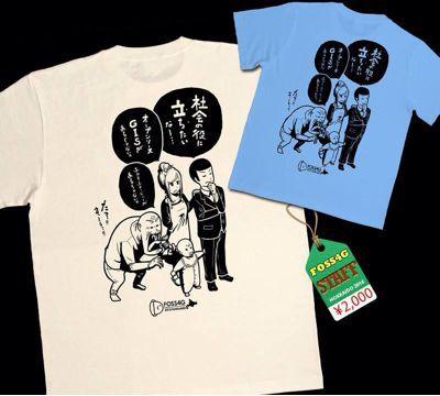 FOSS4G Hokkaido Tシャツ_e0014773_12323855.jpg
