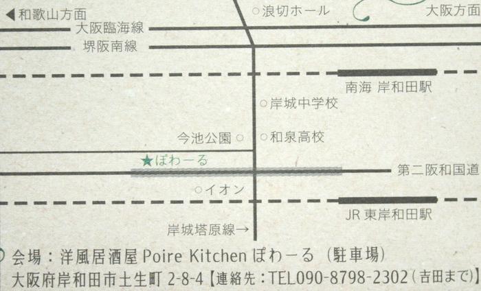 「5感まるしぇ 洋風居酒屋 Poire Kitchen ぽわーる」_f0208675_18534083.jpg