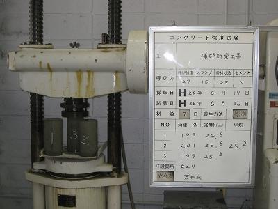 ■基礎コンクリート圧縮強度試験②■_e0188083_10541050.jpg
