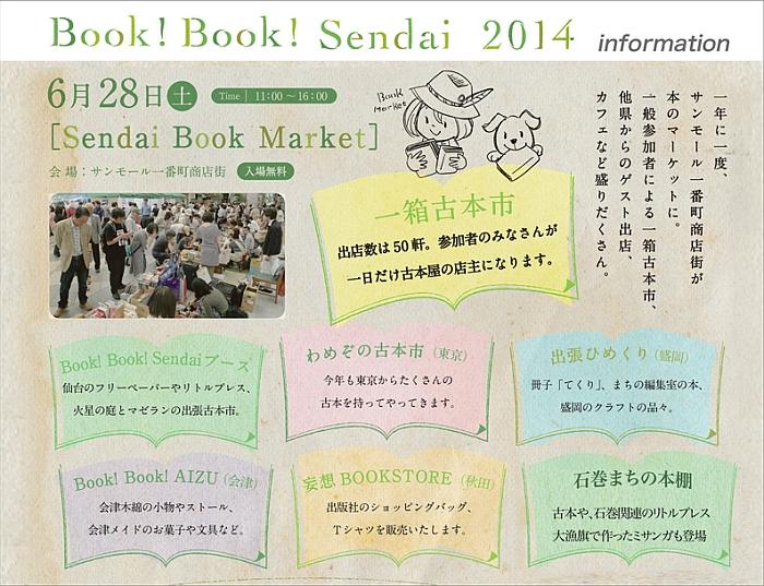 2014/6/26    Book! Book! Sendai 2014_f0035084_16183691.jpg