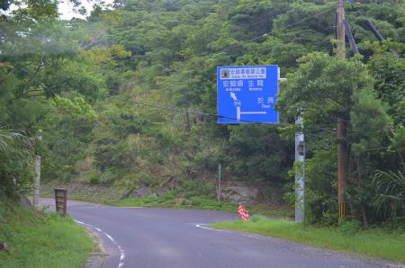 加計呂麻島の通れない道_e0028387_23364278.jpg