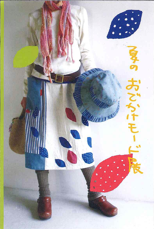 夏のおでかけモード展@カフェ&ギャラリー月の山_d0031619_10233696.jpg