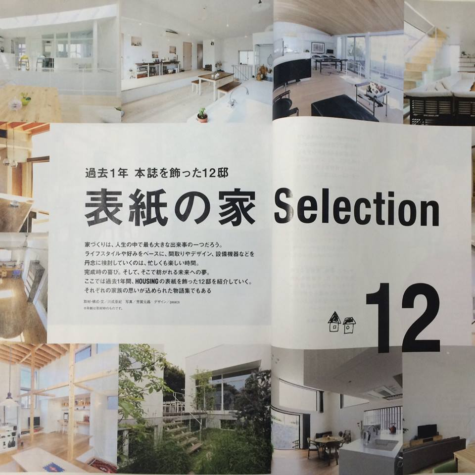 表紙の家セレクション!!_e0141727_1411025.jpg