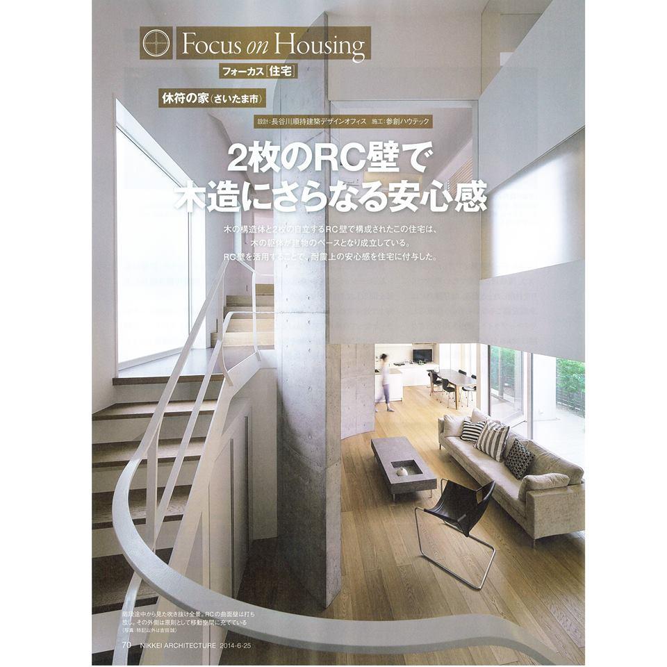 最新の日経アーキテクチャ_e0141727_148149.jpg