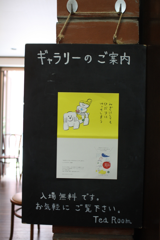 ニシワキタダシ個展 「みぎにしても ひだりにいってしまう」_b0219235_1213468.jpg