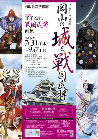 「岡山の城と戦国武将」開催!_b0145843_1627538.jpg