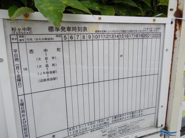 奈良のバス停何と読む?バスは一日一度来る編_c0001670_18342770.jpg